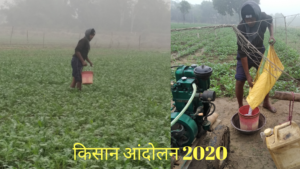 2020 किसान आंदोलन
